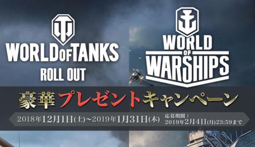 [セブン-イレブン]WebMoneyチャージでWORLD OF TANKS 、WORLD OF WARSHIPS豪華プレゼントキャンペーン