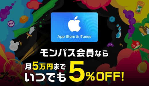 いつでも5%OFF!! | App Store & iTunes ギフトカードを5%OFFで購入する方法(毎月5万円まで)