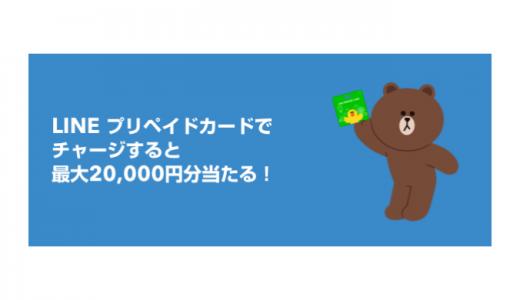 [LINE]LINEプリペイドカードで最大20,000円分のLINEクレジットが当たる!