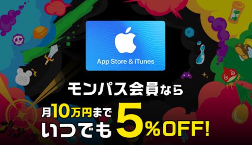 [モンスト] 【モンパス会員限定】 App Store & iTunes ギフトカード 月10万円まで、いつでも5%OFF! | 『モンパス会員特典 powered by George』