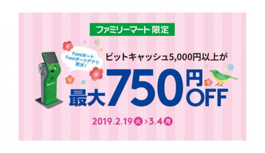 [BitCash]ファミリーマート限定 ビットキャッシュ最大750円OFF|2019年3月4日(月)まで
