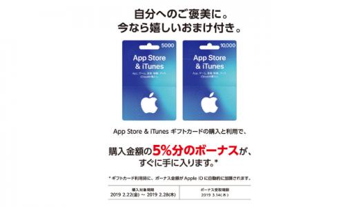 [iTunes]App Store & iTunes ギフトカードを購入&利用で5%分のボーナスがもれなくもらえるキャンペーン|2019年2月28日(木)まで