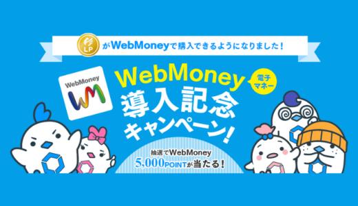 [WebMoney]LinksMate WebMoney導入記念キャンペーン|2019/03/31(日)23:59まで