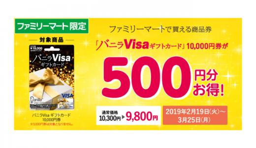 [ファミリーマート]バニラVisaギフトカードがファミリーマートでお得に買える!!|2019年3月25日(月)まで
