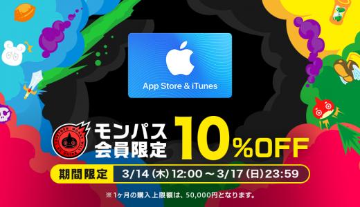 [モンスト] 『モンパス会員特典 powered by George』にて App Store & iTunes ギフトカード期間限定10%offキャンペーンを実施 | 2019年3月14日(木) 12:00 〜 2019年3月17日(日) 23:59