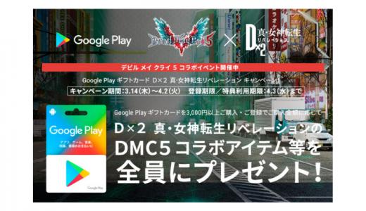 [セブン‐イレブン]Google Play ギフトカード D×2 真・女神転生リベレーション キャンペーン |2019年4月2日(火)まで