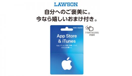[iTunes]App Store & iTunes ギフトカード バリアブルを購入&利用で5%分のボーナスがもれなくもらえるキャンペーン|2019年3月31日(日)まで