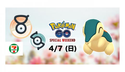 [セブン‐イレブン]セブン‐イレブンアプリで700円(税込)以上買い物すると「Pokémon GO Special Weekend」の 参加券(コードナンバー)プレゼント|2019年3月21日(木)まで