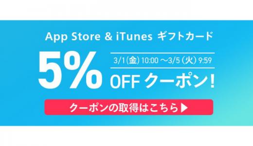 [Rakuten]App Store & iTunes ギフトカードが5%OFF!お得なクーポン配布中!|2019年3月5日(火)9:59まで