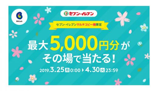 [BitCash]セブン‐イレブンマルチコピー機限定!最大5,000円分がその場で当たる!キャンペーン|2019年4月30日(火)まで