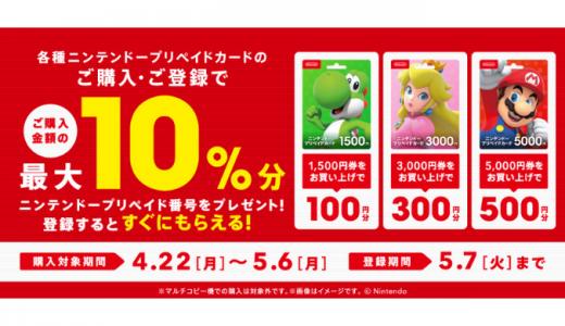 [ニンテンドープリペイドカード]セブン‐イレブン限定! 最大10%分のコードプレゼントキャンペーン|2019年5月6日(月)まで