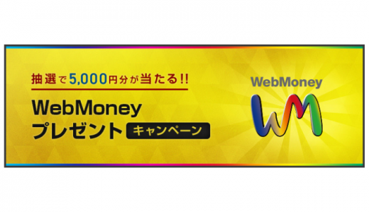 [WebMoney]WebMoneyプレゼントキャンペーン|2019年4月17日(水)まで