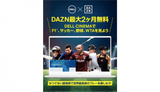 [DELL]\DAZN最大2ヶ月無料/ 「DELL CINEMAでF1™️、サッカー、野球、WTAを見よう」キャンペーン|2019年5月7日(火)23:59まで
