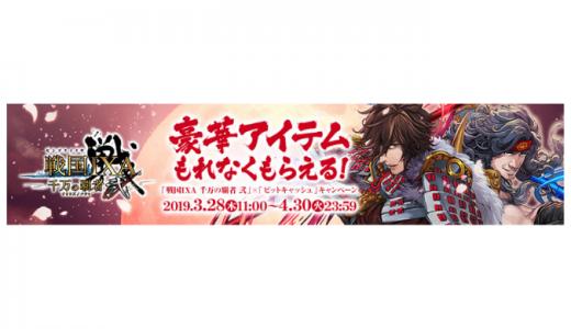 [BitCash]「戦国IXA 千万の覇者 弐」×「BitCash」キャンペーン|2019年4月30日(火)まで