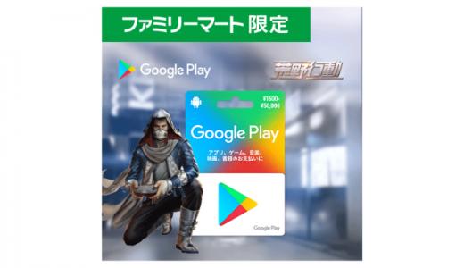 [Google Play]ファミリーマート限定! Google Play ギフトカードをご購入・アカウントチャージで「荒野行動−東京決戦」特典を手に入れよう!|2019年4 月22日(月)まで