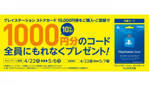 [プレイステーション ストアカード]セブン‐イレブン限定! 1000円分のコードプレゼントキャンペーン|2019年5月6日(月)まで