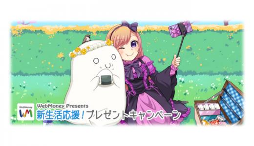 [WebMoney]新生活応援!プレゼントキャンペーン|2019年4月30日(火)23:59まで