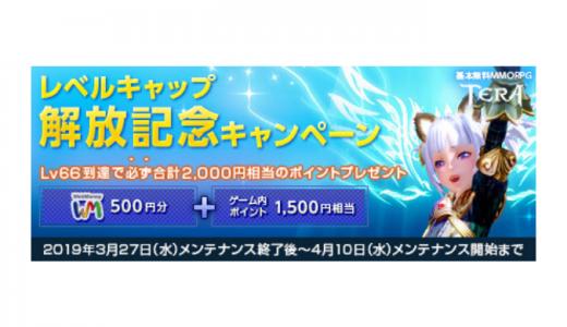 [WebMoney]もれなく2000円相当プレゼント!「めざせLv.66プレゼント」キャンペーン|2019年4月10日(水)まで
