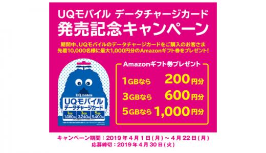 [UQモバイル]データチャージカード発売記念キャンペーン|2019年4月22日(月)まで
