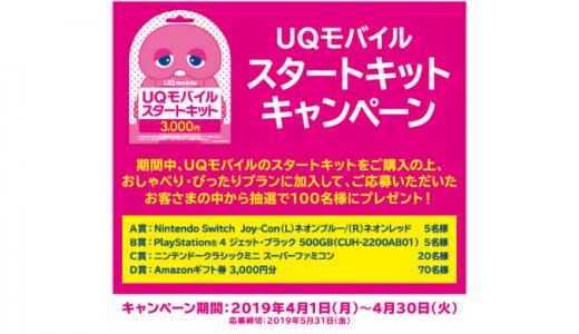 [UQモバイル]スタートキットキャンペーン|2019年4月22日(月)まで