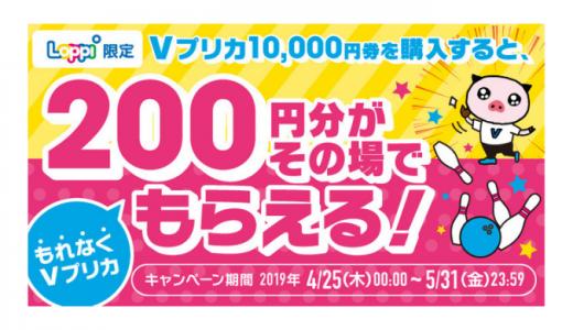 [Vプリカ]ローソン、ミニストップ限定!Vプリカ購入で、200円分がその場でもらえる!キャンペーン|2019年5月31日(金)23:59まで