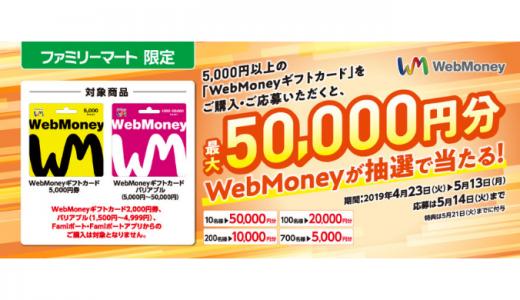[WebMoney]ファミリーマート限定!WebMoneyギフトカード 5,000円券 か バリアブルを購入すると最大50,000円分のWebMoneyが当たるキャンペーン|2019年5月13日(月)まで