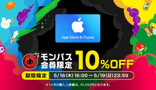 [モンスト] 『モンパス会員特典 powered by George』にて App Store & iTunes ギフトカード期間限定10%offキャンペーンを実施 | 2019年5月16日(木) 16:00 〜 2019年5月19日(日) 23:59
