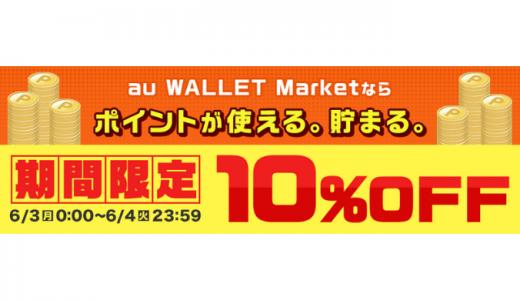[au]App Store & iTunes ギフトカード 10%OFF キャンペーン|2019年6月4日(火)23:59まで