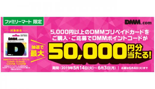 [DMM.com]ファミリーマート限定!DMMプリペイドカード購入&応募で最大50,000円分のDMMポイントコードが当たる!|2019年6月3日(月)まで
