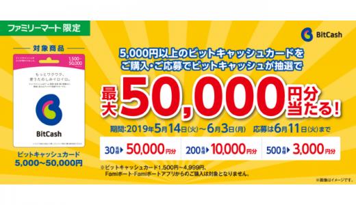 [BitCash]Family Mart限定! 5,000円以上のビットキャッシュカード購入で、最大50,000円分のビットキャッシュが当たる|2019年6月3日(月)まで