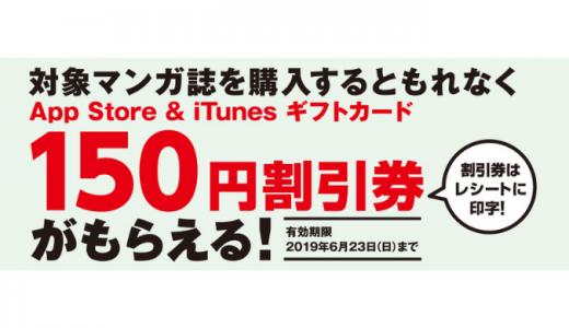 [iTunes]ファミリーマート限定! 対象マンガ誌購入で、もれなくApp Store & iTunes ギフトカード150円割引券がもらえる!|2019年6月22日(土)まで