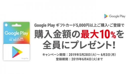 [Google Play]セブン‐イレブン限定!5,000円以上のGoogle Play ギフトカード購入で最大10%分のGoogle Playクーポンがもらえるキャンペーン|2019年6月3日(月)まで