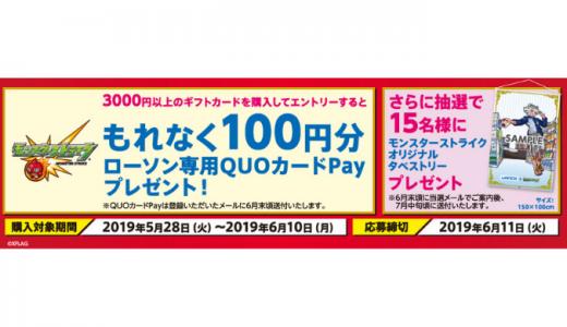 [ローソン]3000円以上のギフトカード購入でもれなく100円分のローソン専用QUOカードPayプレゼントキャンペーン|2019年6月10日(月)23:59まで