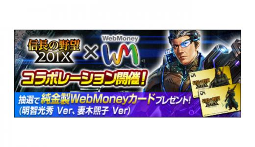 [WebMoney]「純金製WebMoneyカード」プレゼントキャンペーン|2019年6月11日(火)13:59まで