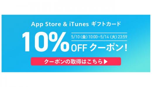 [Rakuten]App Store & iTunes ギフトカードが10%OFF!お得なクーポン配布中!|2019年5月14日(火)23:59まで