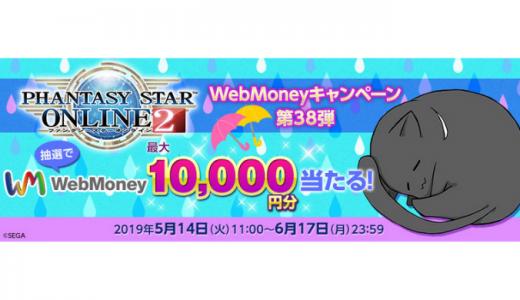 [WebMoney]『ファンタシースターオンライン2』WebMoneyキャンペーン第38弾|2019年6月17日(月)まで