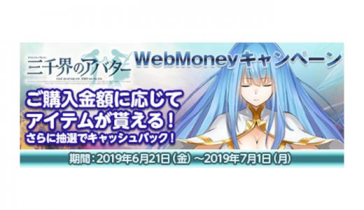 [WebMoney]三千界のアバター 10周年記念キャンペーン|2019年7月1日(月)23:59まで