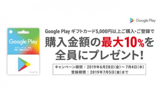 [Google Play]セブン‐イレブン限定!5,000円以上のGoogle Play ギフトカード購入で最大10%分のGoogle Playクーポンがもらえるキャンペーン|2019年7月4日(木)まで