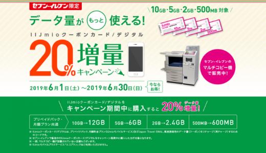 [IIJmio]セブン‐イレブン限定 データ量がもっと使える!IIJmioクーポンカード/デジタル20%増量キャンペーン|2019年6月30日(日)まで