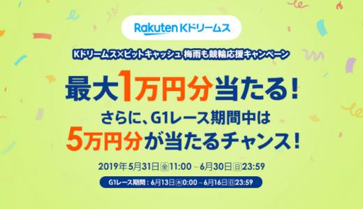 [BitCash]Kドリームス×ビットキャッシュ梅雨も競輪応援キャンペーン|2019年6月30日(日)23:59まで
