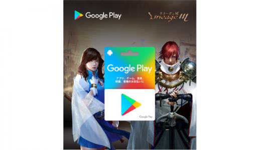 [Google Play]Google Play ギフトカード1,500円以上ご購入・アカウントにチャージでリネージュMのゲームアイテムをプレゼント!|2019年6月27日(木)23:59まで