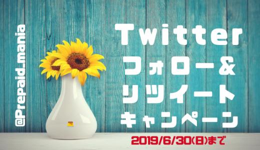 [Prepaid mania] 第1回 Twitterフォロー&リツイートでApp Store & iTunes ギフトカードプレゼントキャンペーン 2019年6月30日(日)23:59まで