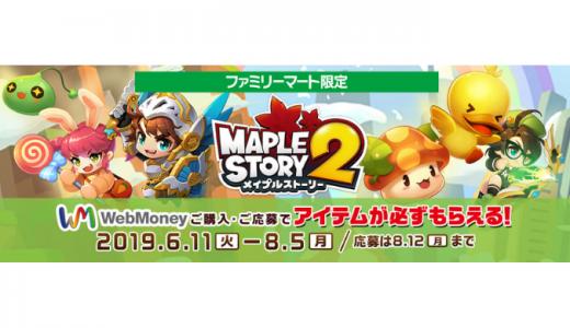 [WebMoney]ファミリーマート限定! WebMoney購入・応募でメイプルストーリー2アイテムが必ずもらえる!|2019年8月5日(月)23:59まで