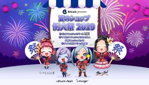 [BitCash]NCJAPAN 夏のショップ例大祭|2019年7月3日(水)定期メンテナンス前 まで