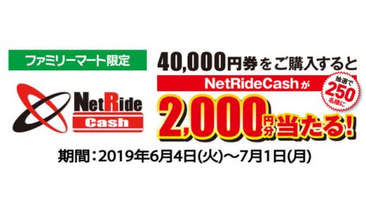 [NetRideCash]ファミリーマートで2,000円分当たるキャンペーン|2019年7月1日(月)まで