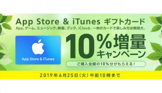 [SoftBank]App Store & iTunes ギフトカード 10%増量キャンペーン|2019年6月25日(火)10:00まで
