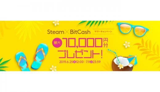 [BitCash]Steam×BitCash サマーキャンペーン|2019年7月9日(火)23:59 まで