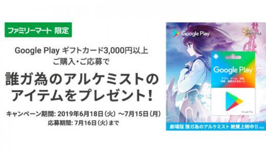 [Google Play]ファミリーマート限定!3,000円以上のGoogle Play ギフトカード購入で「誰が為のアルケミスト」アイテムプレゼントキャンペーン|2019年7月15日(月)23:59まで