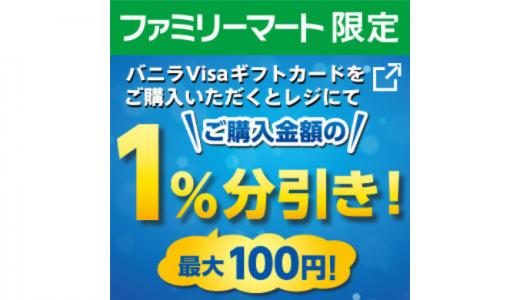 [バニラVisa]ファミリーマート限定! バニラVisaギフトカードキャンペーン|2019年7月15日(月)まで