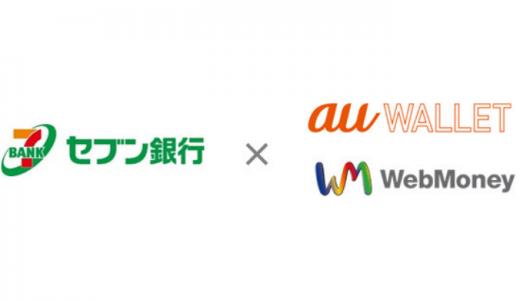 [WebMoney]セブン銀行ATM、スマホで 「au WALLET 残高」「WebMoneyプリペイドカード」への 現金チャージが可能に